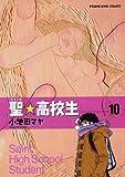 聖☆高校生 10 (ヤングキングコミックス)