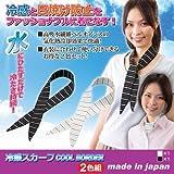 ネッククーラー/冷感スカーフ COOL BORDER 〔2色組み〕 日本製 〔熱射病対策 日焼け防止〕[通販用梱包品]