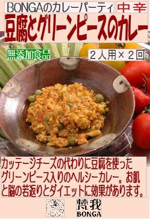 「豆腐とグリーンピースのカレー」(2人分×2回)ベジタリアン用 ジッパー付きアルミパック/送料無料でポスティング!!