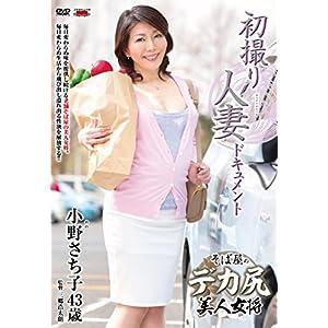 初撮り人妻ドキュメント 小野さち子 センタービレッジ [DVD]