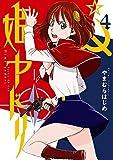 姫ヤドリ(4) (サンデーGXコミックス)