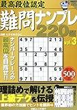 最高段位認定難問ナンプレ220題 3 (白夜ムック Vol. 397 白夜書房パズルシリーズ)