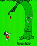 The Giving Tree (Bilingual edition)