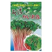 雑穀 種 【 そばのかいわれ 】 種子 小袋(約100ml)