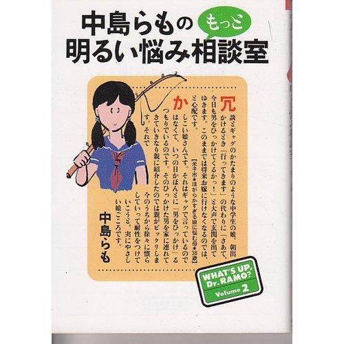 中島らものもっと明るい悩み相談室 (朝日文芸文庫)の詳細を見る