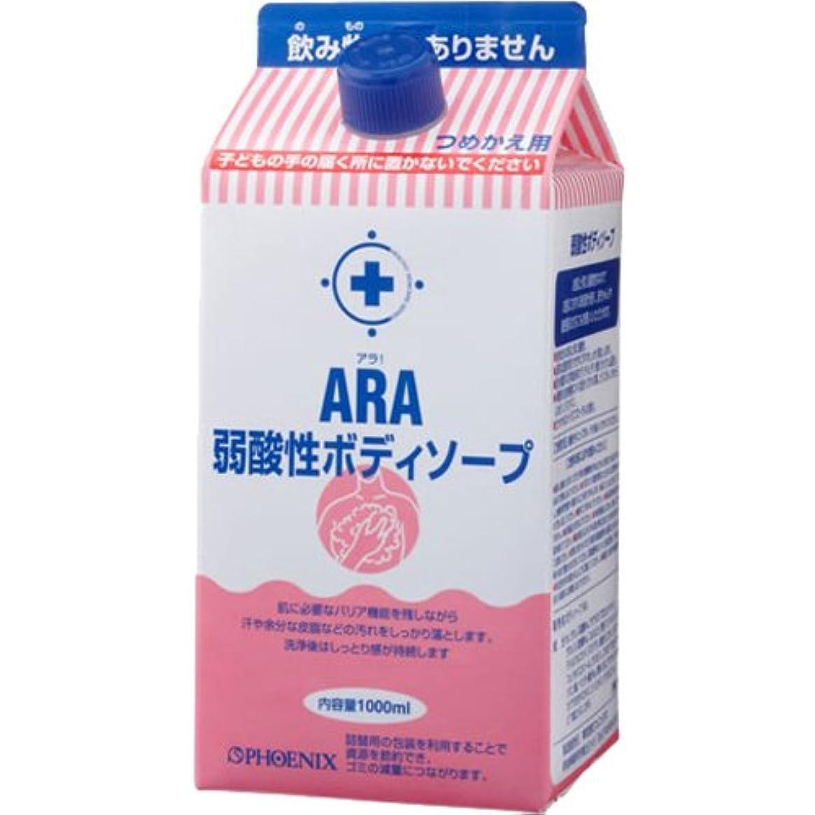 防腐剤ライセンス実り多いARA 弱酸性ボディソープ (詰替え用) 1000ml×12入り