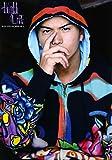 市原隼人 Photo&Word Book HigH LifE 通常版 (DVD付) (Angel Works)