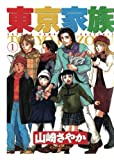 東京家族 / 山崎 さやか のシリーズ情報を見る