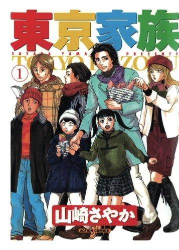 東京家族(1) (漫画アクション)の詳細を見る