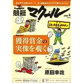 競艇マクール 2008年 04月号 [雑誌]