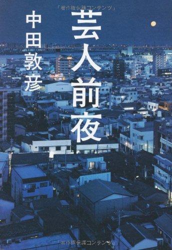 芸人前夜 (ヨシモトブックス)