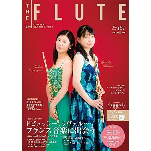 THE FLUTE (ザ・フルート) vol.161 2017年 12月