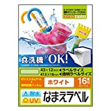 エレコム 名前シール 食洗器対応 耐水 UVカット 48枚:16面×3シート ホワイト EDT-TCNMWH5
