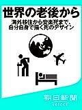 世界の老後から 海外移住から安楽死まで、自分自身で描く死のデザイン (朝日新聞デジタルSELECT)
