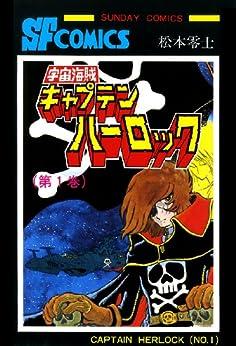 [松本零士]の宇宙海賊キャプテンハーロック -電子版- 1