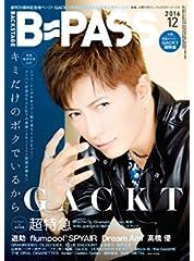 B-PASS (バックステージ・パス) 2016年 12月号 [雑誌]