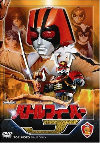 バトルフィーバーJ Vol.2 [DVD]