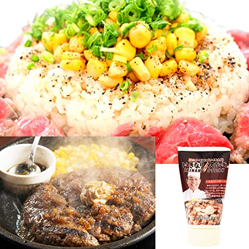 いきなり!ステーキ ビーフペッパーライス 320g ×4袋 ビーフハンバーグ 150g×4個 いきなり!バターソース ×1本