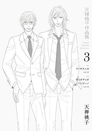 天禅桃子作品集3 (drap COMICS DX)