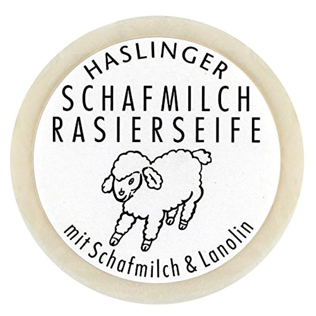 ヨーロッパ条約フレッシュSchafmilch Rasierseife (Ewe`s Milk Shave Soap) 60g soap bar by Haslinger by Haslinger