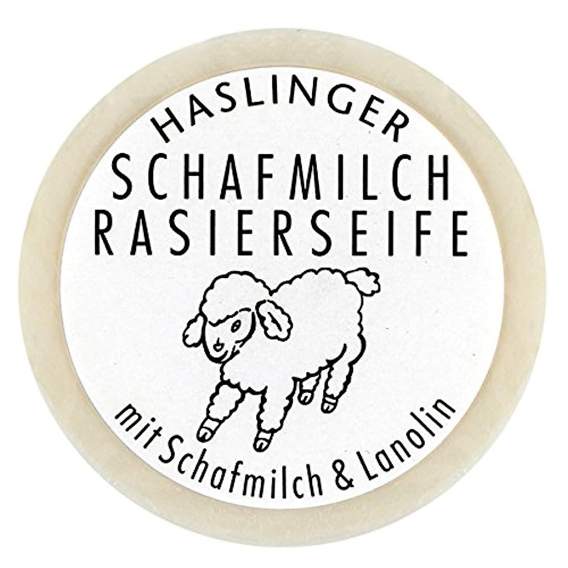 中絶修理可能リーズSchafmilch Rasierseife (Ewe`s Milk Shave Soap) 60g soap bar by Haslinger by Haslinger