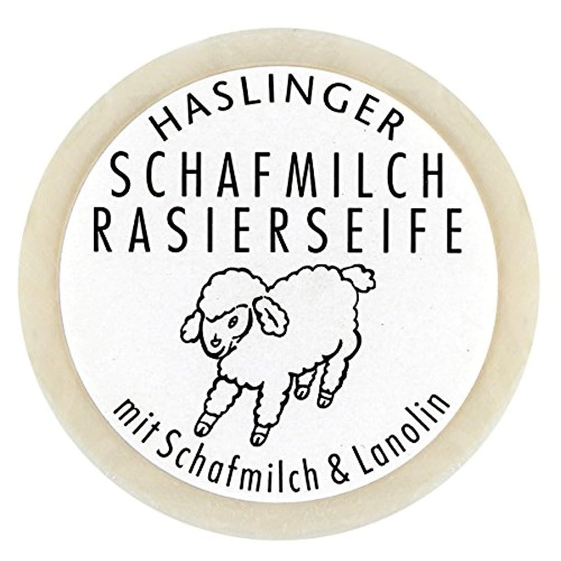 ご予約時折苦Schafmilch Rasierseife (Ewe`s Milk Shave Soap) 60g soap bar by Haslinger by Haslinger
