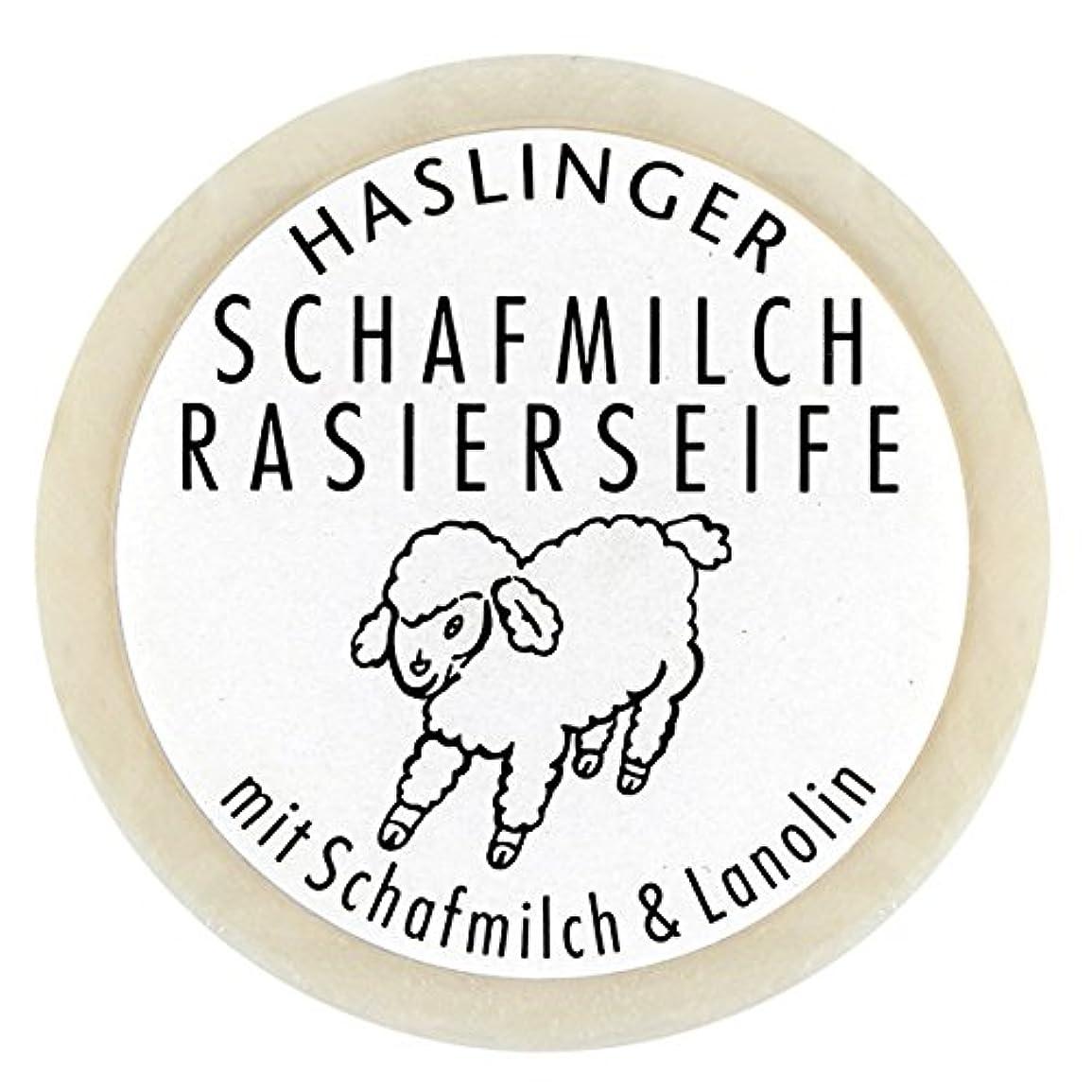 レイア名誉ある舞い上がるSchafmilch Rasierseife (Ewe`s Milk Shave Soap) 60g soap bar by Haslinger by Haslinger