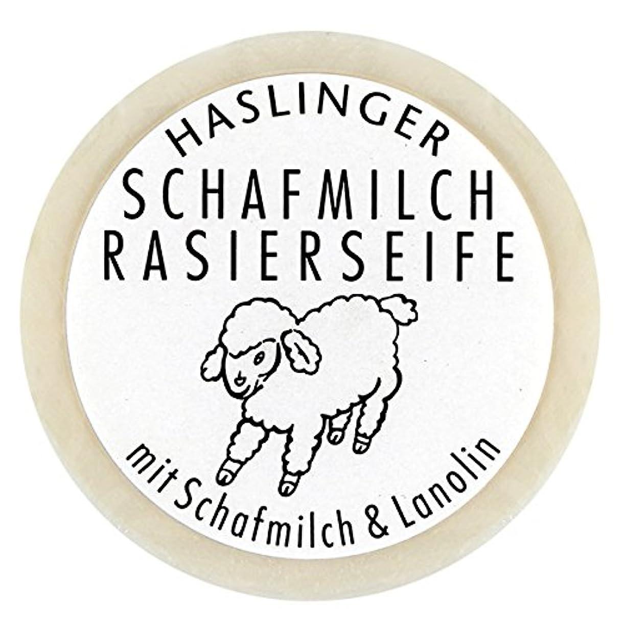 人照らすサルベージSchafmilch Rasierseife (Ewe`s Milk Shave Soap) 60g soap bar by Haslinger by Haslinger