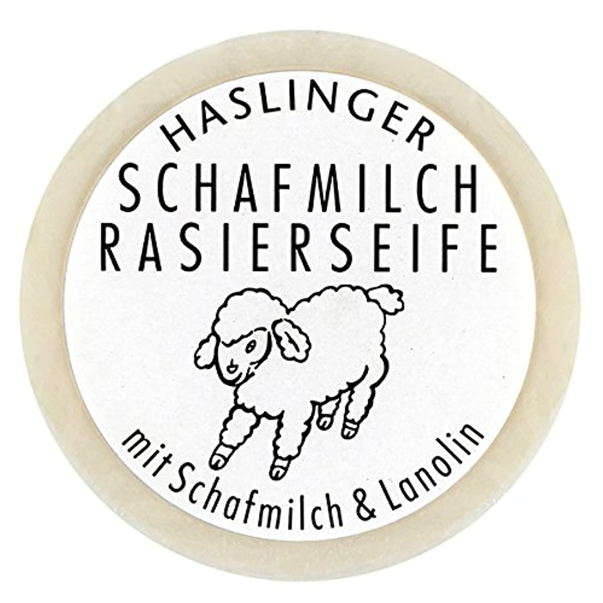 ホテルマスタード第四Schafmilch Rasierseife (Ewe`s Milk Shave Soap) 60g soap bar by Haslinger by Haslinger