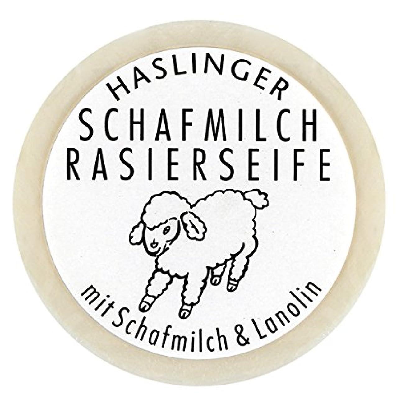流星楽観非常に怒っていますSchafmilch Rasierseife (Ewe`s Milk Shave Soap) 60g soap bar by Haslinger by Haslinger
