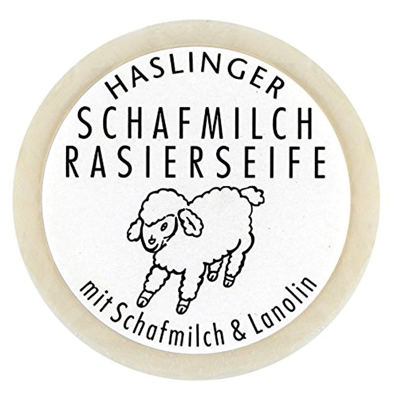 岩期待予防接種するSchafmilch Rasierseife (Ewe`s Milk Shave Soap) 60g soap bar by Haslinger by Haslinger