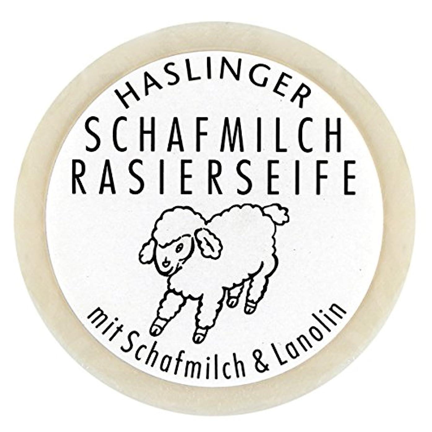 実験ファンブル拍手Schafmilch Rasierseife (Ewe`s Milk Shave Soap) 60g soap bar by Haslinger by Haslinger