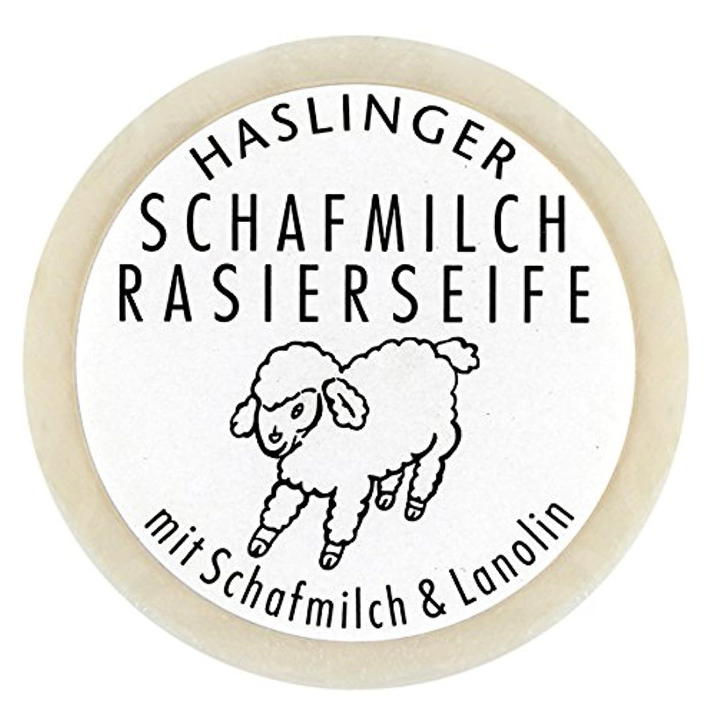 終わり酔う不正Schafmilch Rasierseife (Ewe`s Milk Shave Soap) 60g soap bar by Haslinger by Haslinger