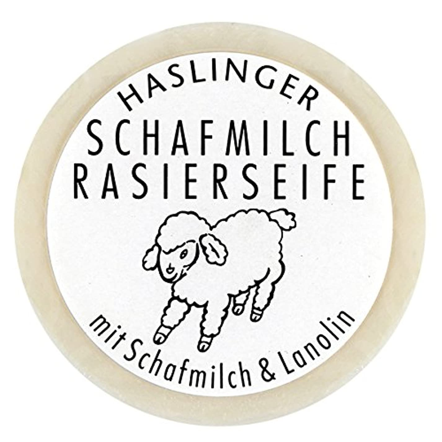 ありがたい翻訳者ボイドSchafmilch Rasierseife (Ewe`s Milk Shave Soap) 60g soap bar by Haslinger by Haslinger