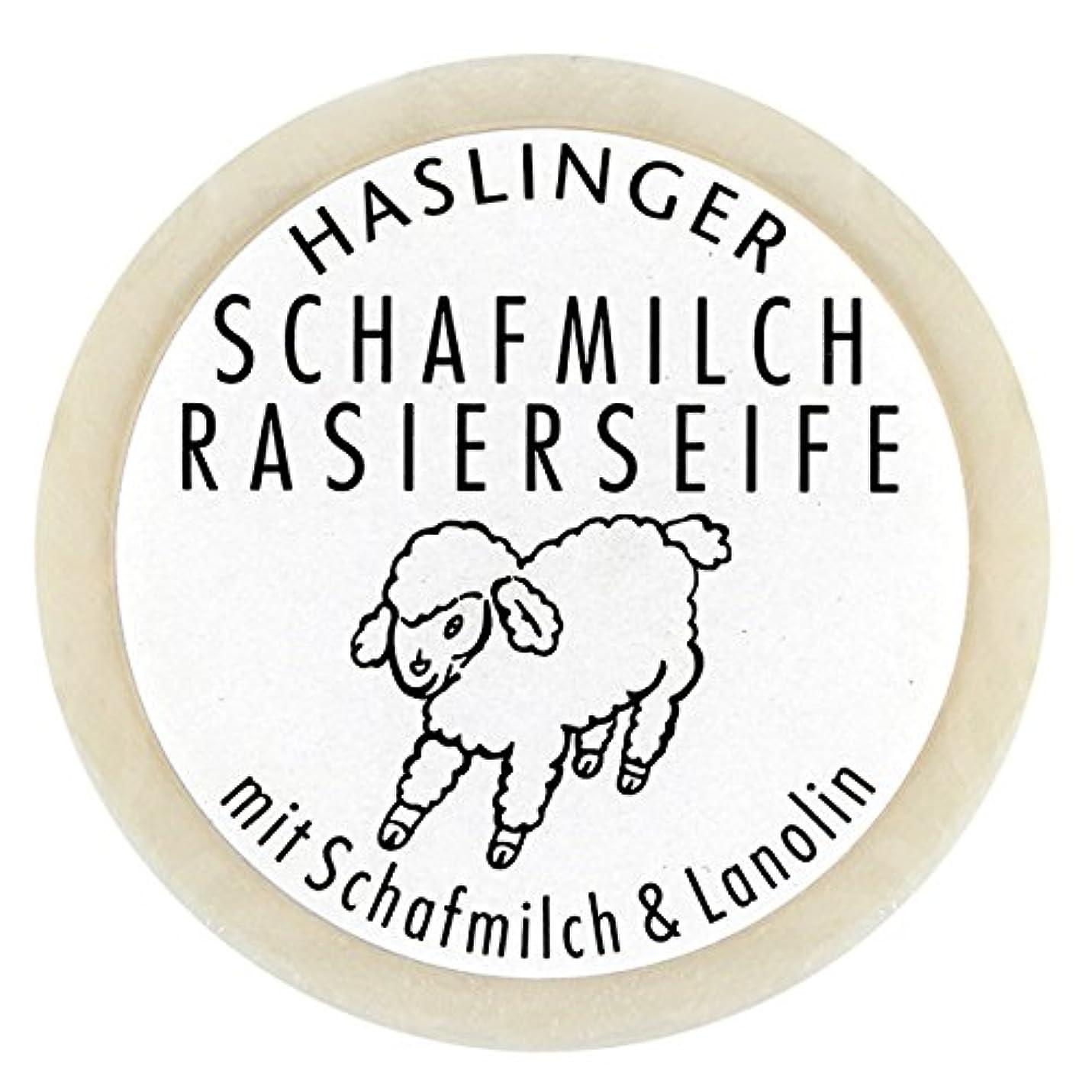 創傷パトワとは異なりSchafmilch Rasierseife (Ewe`s Milk Shave Soap) 60g soap bar by Haslinger by Haslinger