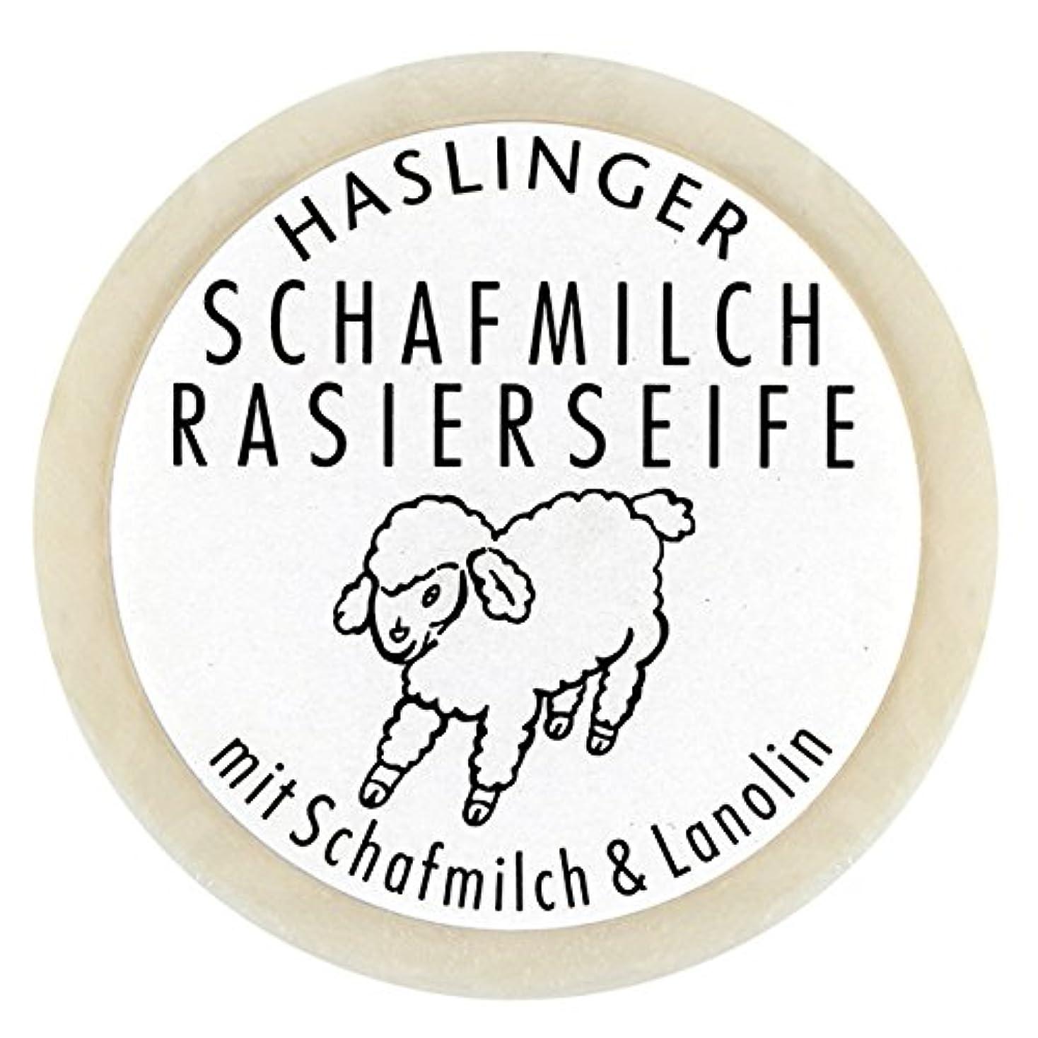 僕の塩辛い輝度Schafmilch Rasierseife (Ewe`s Milk Shave Soap) 60g soap bar by Haslinger by Haslinger