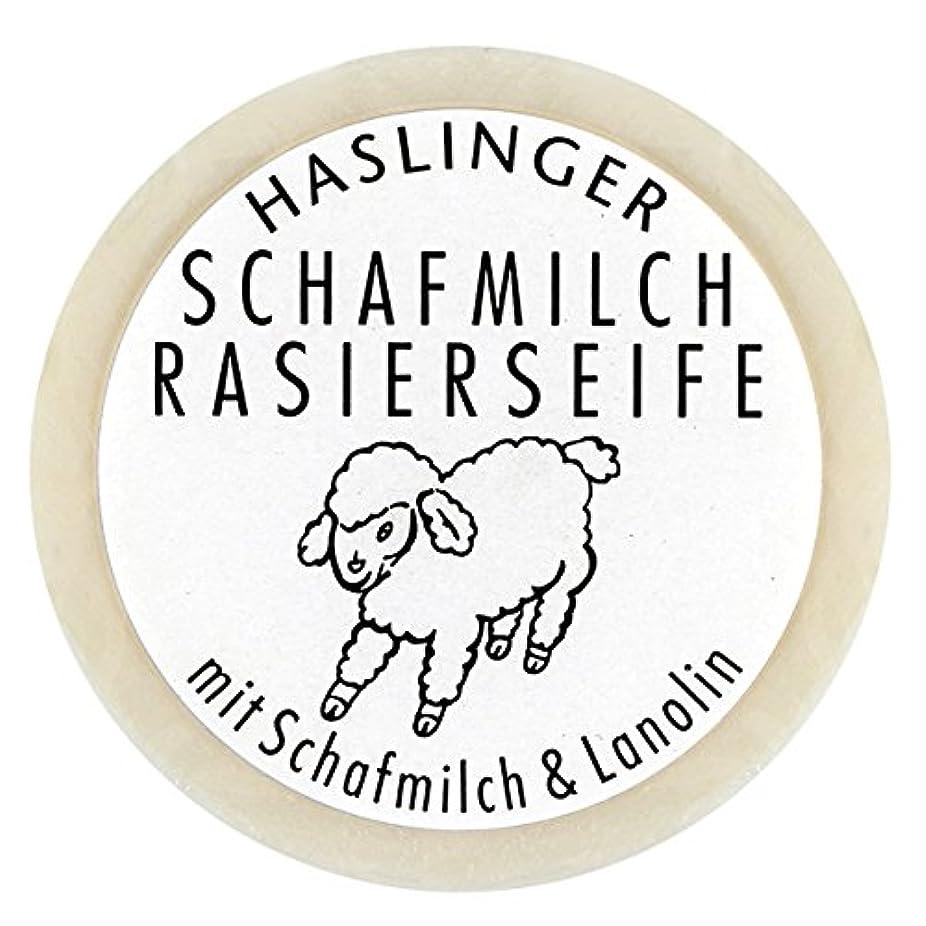 彼に賛成ランプSchafmilch Rasierseife (Ewe`s Milk Shave Soap) 60g soap bar by Haslinger by Haslinger