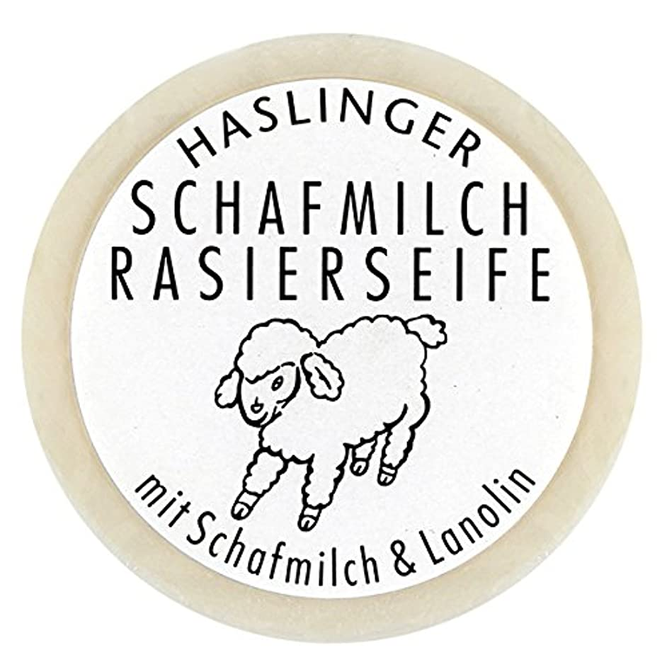 肉腫貨物押すSchafmilch Rasierseife (Ewe`s Milk Shave Soap) 60g soap bar by Haslinger by Haslinger