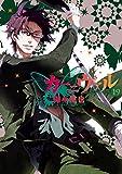カーニヴァル: 19 (ZERO-SUMコミックス)