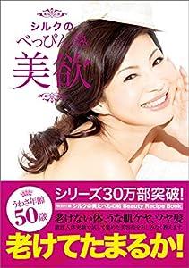 シルクのべっぴん塾 美欲 (ヨシモトブックス)