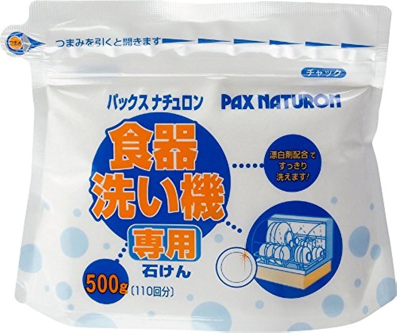 機密窒息させるわかりやすいパックスナチュロン 食器洗い機専用石けん 500g