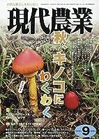 現代農業 2018年 09 月号 [雑誌]
