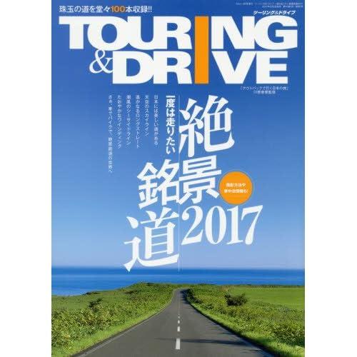 ツーリング&ドライブ 一度は走りたい絶景2017 2017年 03 月号 [雑誌]: GARRRR(ガルル) 増刊