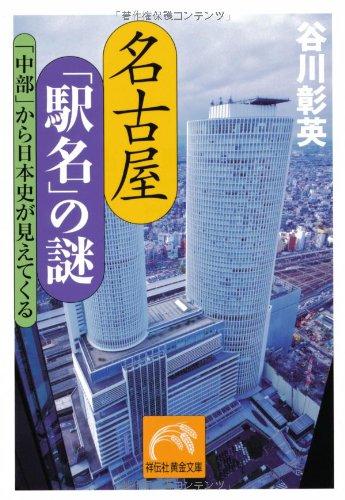 名古屋「駅名」の謎  「中部」から日本史が見えてくる (祥伝社黄金文庫)の詳細を見る
