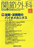 関節外科 基礎と臨床 2015年 01月号 [雑誌]