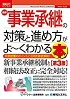 図解入門ビジネス 最新事業承継の対策と進め方がよ~くわかる本[第3版]