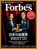 ForbesJapan (フォーブスジャパン) 2018年 01月号 [雑誌]