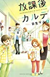 放課後カルテ(6) (BE・LOVEコミックス)