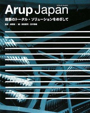 Arup Japan―建築のトータル・ソリューションをめざしての詳細を見る