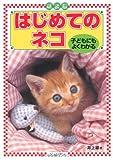 新装版はじめてのネコ (どうぶつシリーズ)